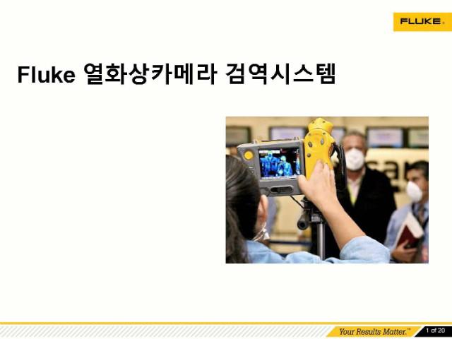 FLUKE 열화상카메라 검역시스템 제안서_Vol2(Ti300Ti401TiX501)_페이지_01.jpg