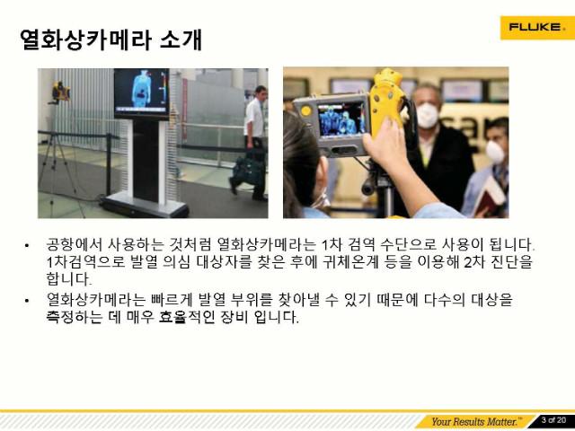 FLUKE 열화상카메라 검역시스템 제안서_Vol2(Ti300Ti401TiX501)_페이지_03.jpg