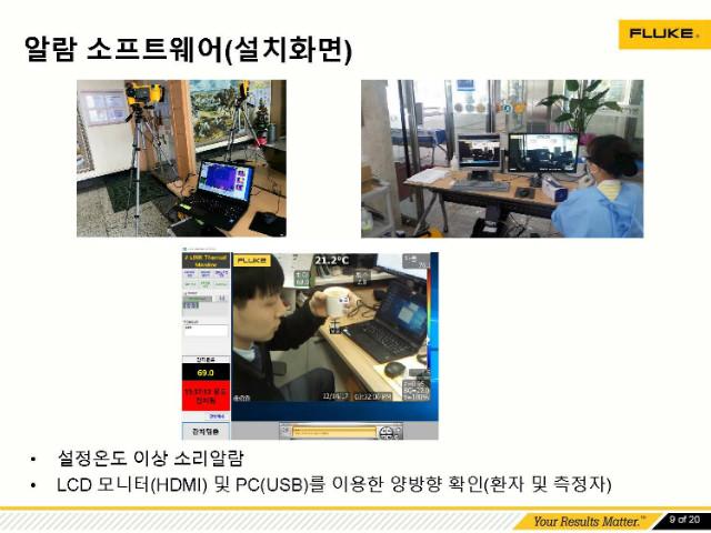 FLUKE 열화상카메라 검역시스템 제안서_Vol2(Ti300Ti401TiX501)_페이지_09.jpg